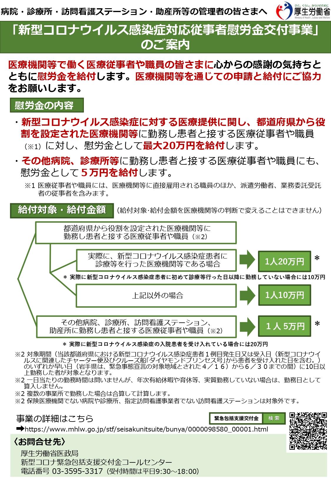 コロナ 者 ウイルス 人数 滋賀 感染 県